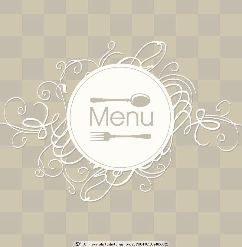 菜单 菜单菜谱 菜单封面 餐厅 潮流 底纹 底纹背景 底纹边框 西餐咖啡