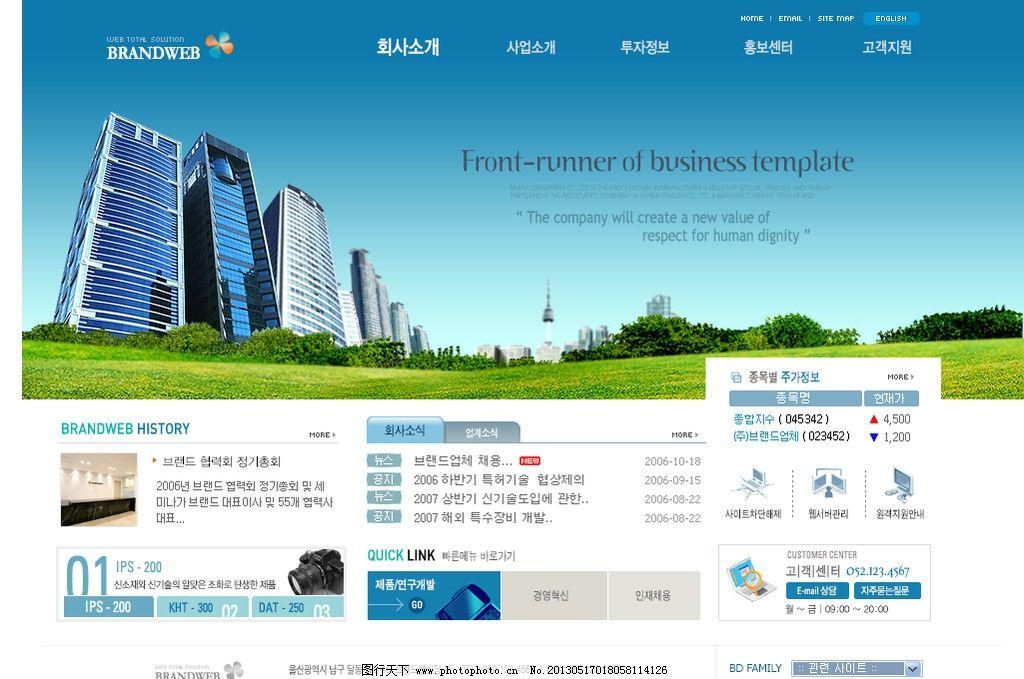 网页设计模板 商务网页 网页 商业网页 企业网页 网页设计 企业网站