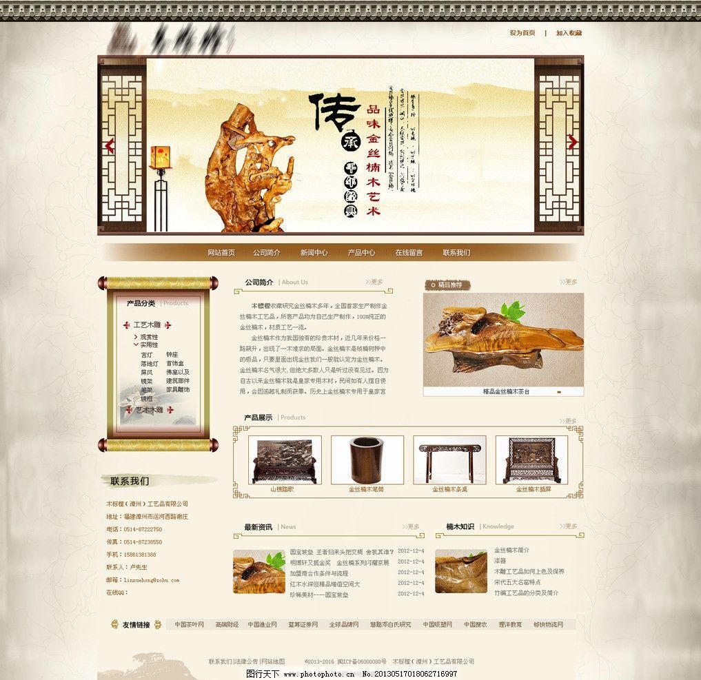 木制 工艺品 金丝楠木 网站 古典 古风 中国风 中文模板 网页模板 源图片