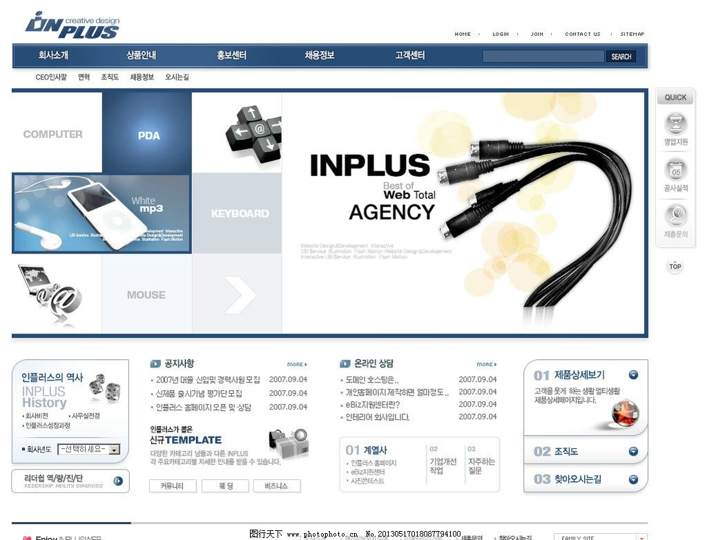 公司网页 世界贸易 全球贸易 主页 网页模板 韩国网页 网页设计大师
