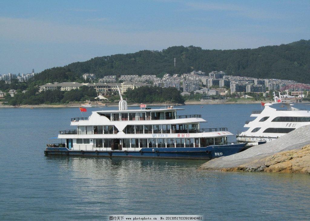 旅游船 千岛湖游船 休闲船 摄影 国内旅游