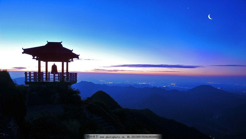 王屋山 日出 风景 上顶 亭子 云海 钟 蓝天 红霞 月亮 天水一现