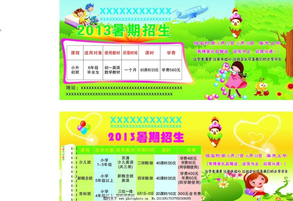 招生 幼儿园 招生简介 绿色 卡通 可爱 简单 温馨提示 粉色 广告设计