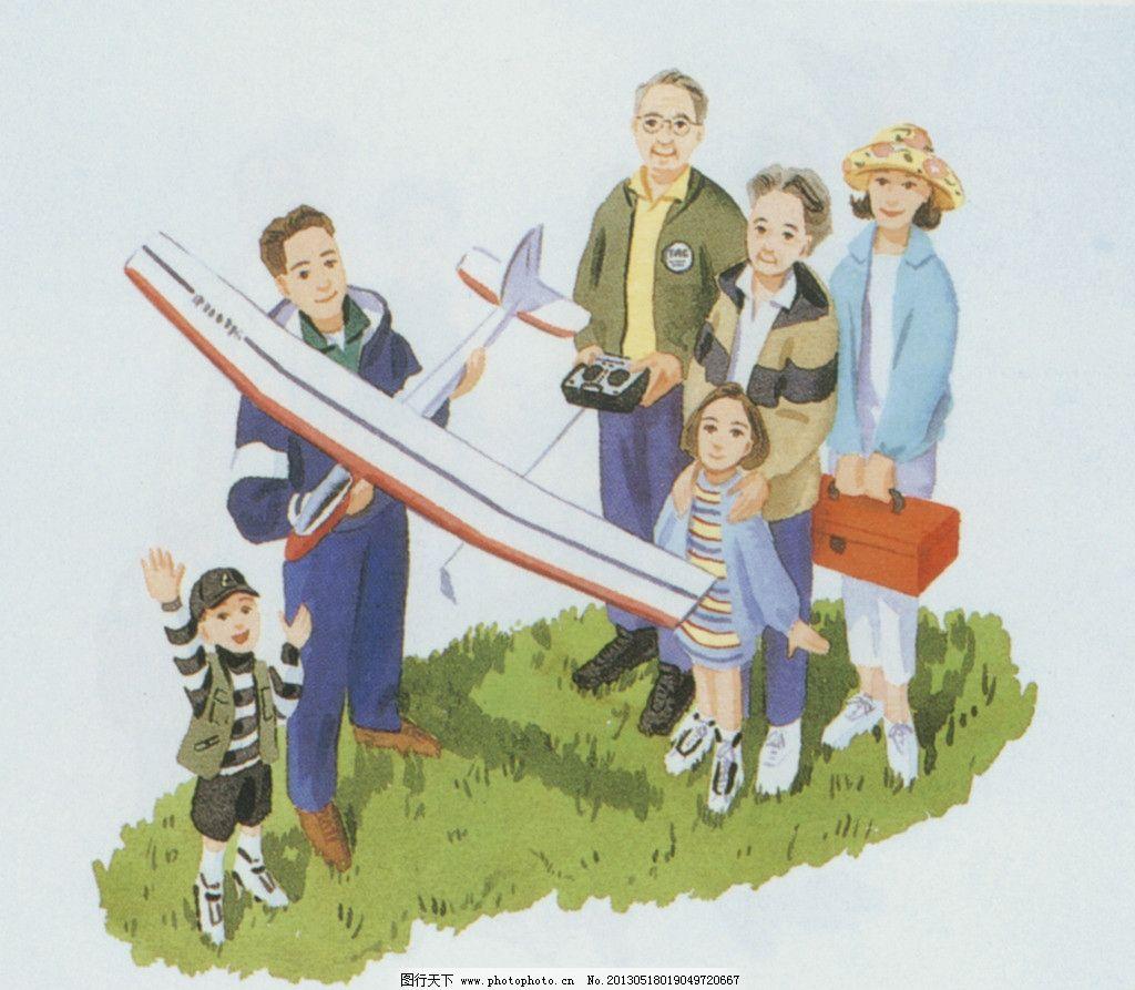 人物插画非高清 插画 全家福 一家人 家人 全家 飞机 绘画书法 文化