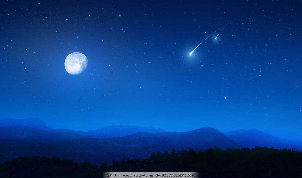夜空 夜晚 美景 天空 晚上 月亮 月光 流星雨 星星 唯美 电脑壁纸图片