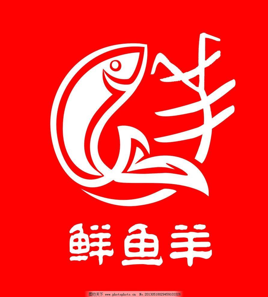 饭店标志 鱼型 羊字变形 海鲜店标志 鲜字标志 标志设计 广告设计模板
