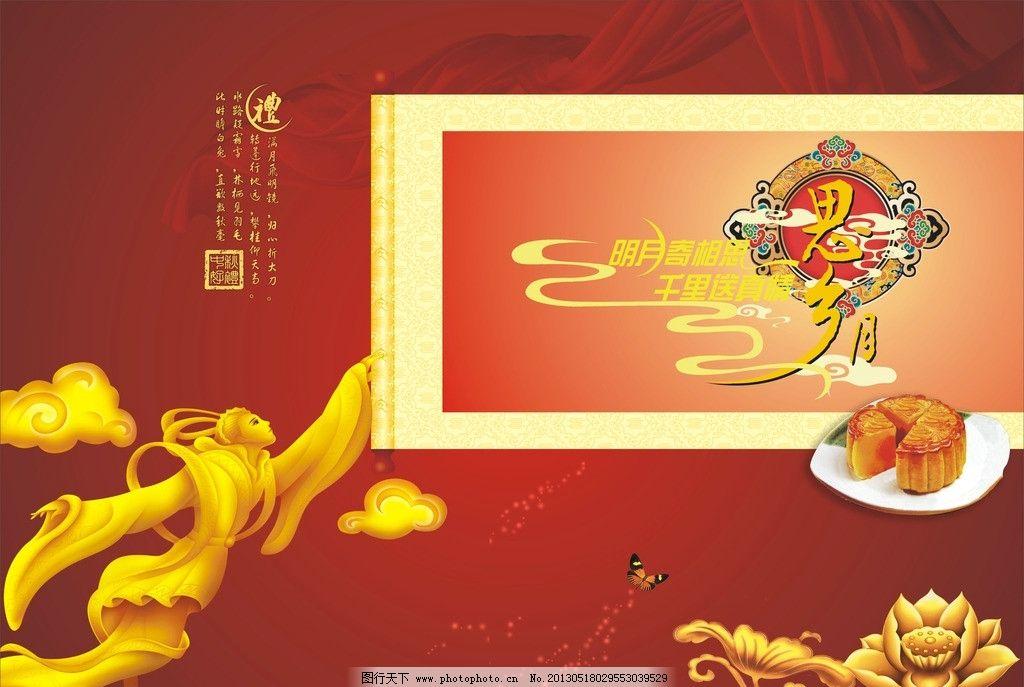 中秋节 广告设计 矢量 金色嫦娥 浮雕效果 金色荷花 月饼 蝴蝶