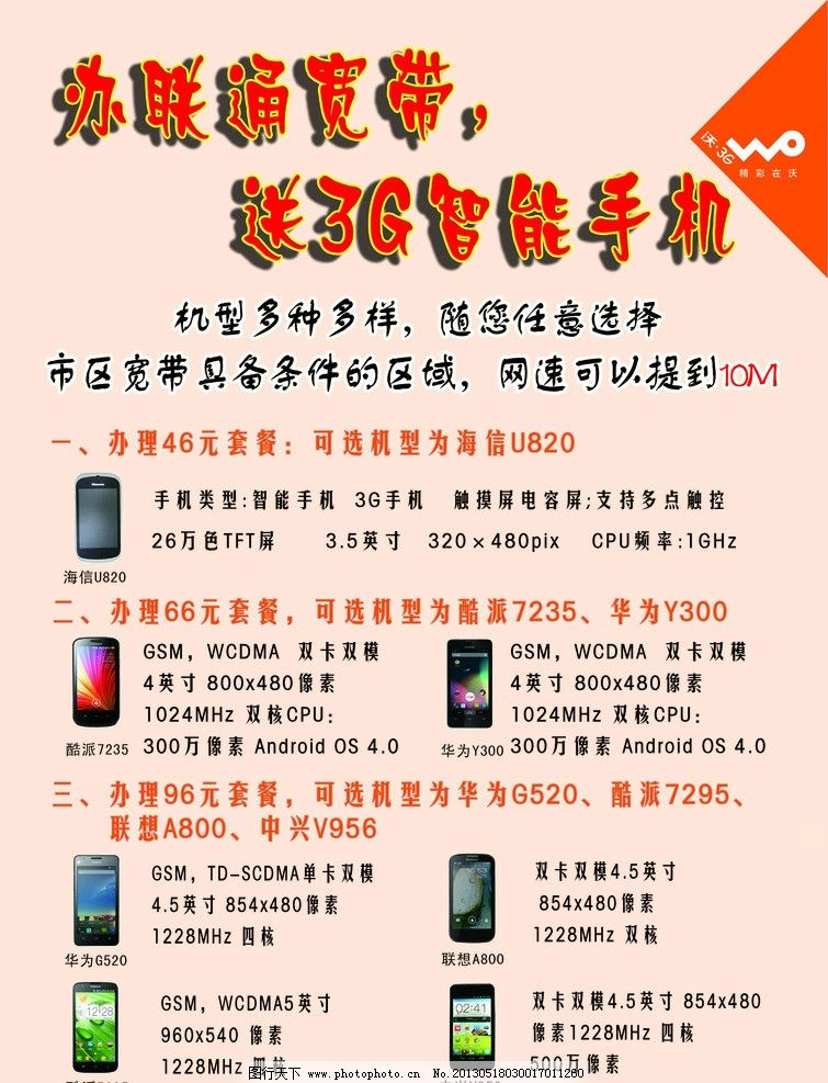 联通宣传海报 联通 办联通宽带 送3g智能手机 手机模型 手机模板 联通