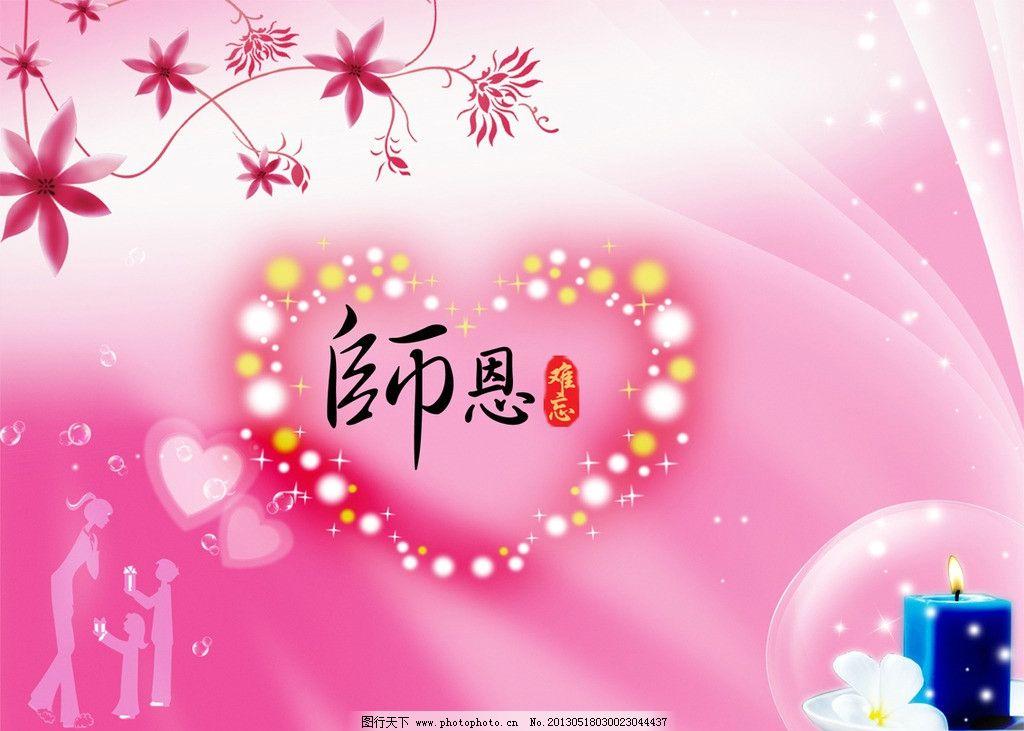 教师节海报 粉色背景 海报背景 蜡烛 师恩情 发光星 海报设计 广告