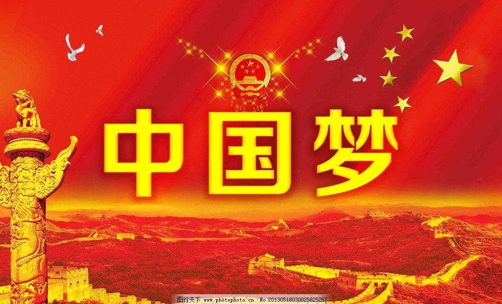 字体设计 红色背景 华表 万里长城 国徽 五星红旗 和平鸽 中国梦模版