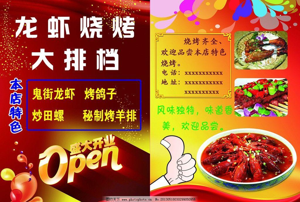 龙虾宣传单图片_展板模板_广告设计_图行天下图库