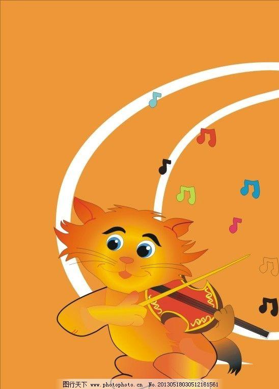 拉小提琴猫 小提琴 猫猫 可爱卡通 卡通 动画 动物 开心 音乐 卡通