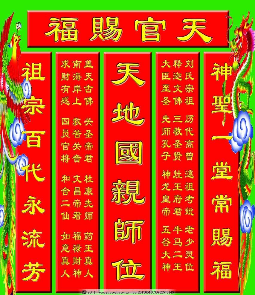 神榜 神位 祖宗牌 天地 神榜设计图 国内广告设计 广告设计模板 源