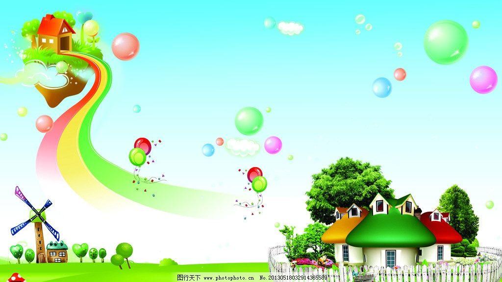 儿童节背景 气球 房子 幼儿园 彩带 彩虹 风车 绿树 儿童房 卡通房 61