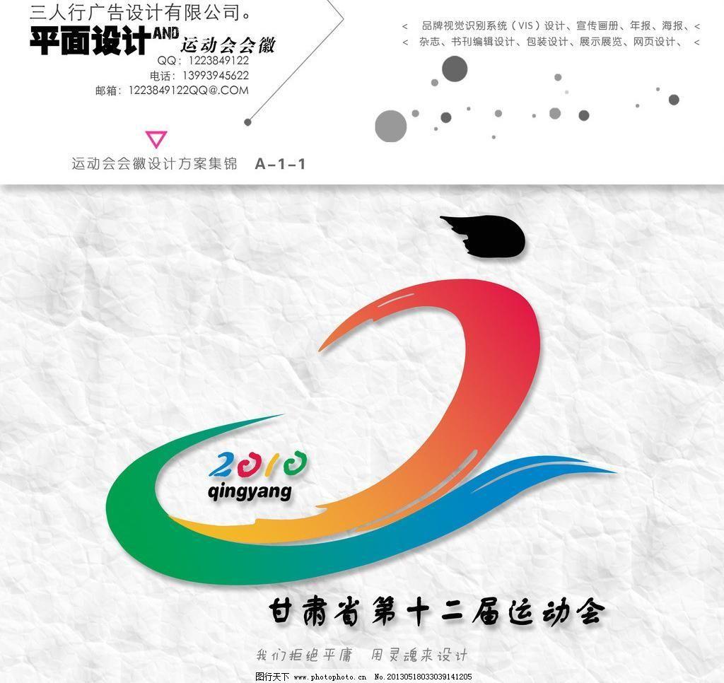 标志设计 广告设计模板 体育 源文件 中学生 运动会会徽素材下载图片