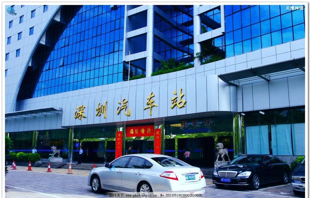 深圳汽车站银湖汽车站 长途汽车站 车站大楼 高楼建筑 广场停车