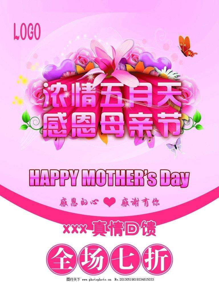 母亲节活动海报pop图片
