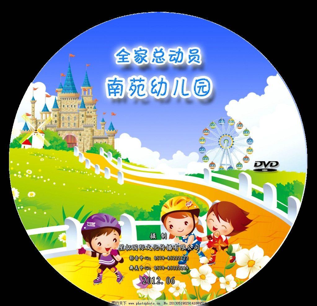 光盘面 舞台背景 舞台喷绘 六一儿童节 文艺汇演 文艺演出 儿童节