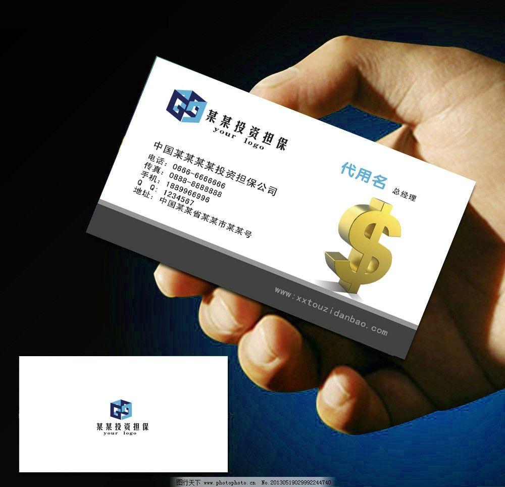 担保公司 金融公司 投资公司 企业名片 卡片 名片卡片 广告设计模板