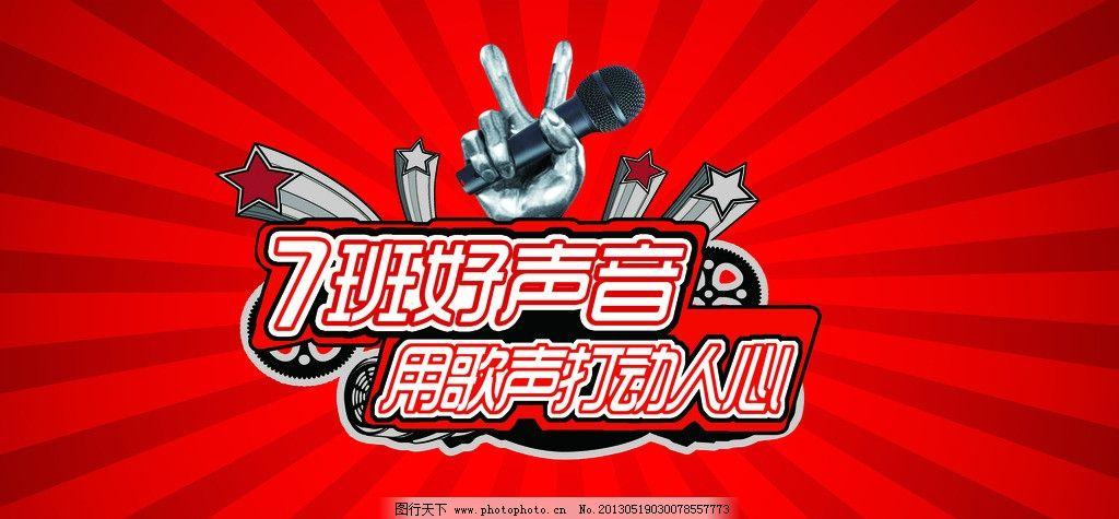 中国好声���y���dj_设计图库 广告设计 海报设计  中国好声音海报 中国好声音 海报 校园