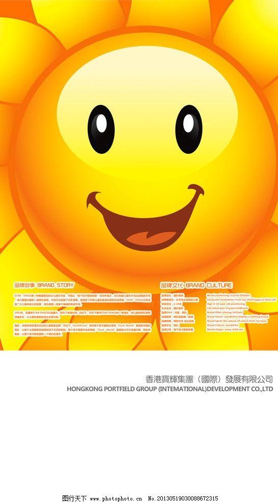 阳光可爱头像 大笑