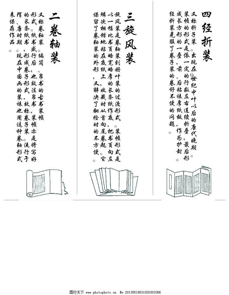 书籍 装帧图片图片