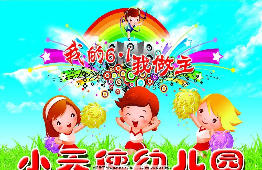 小天使幼儿园图片