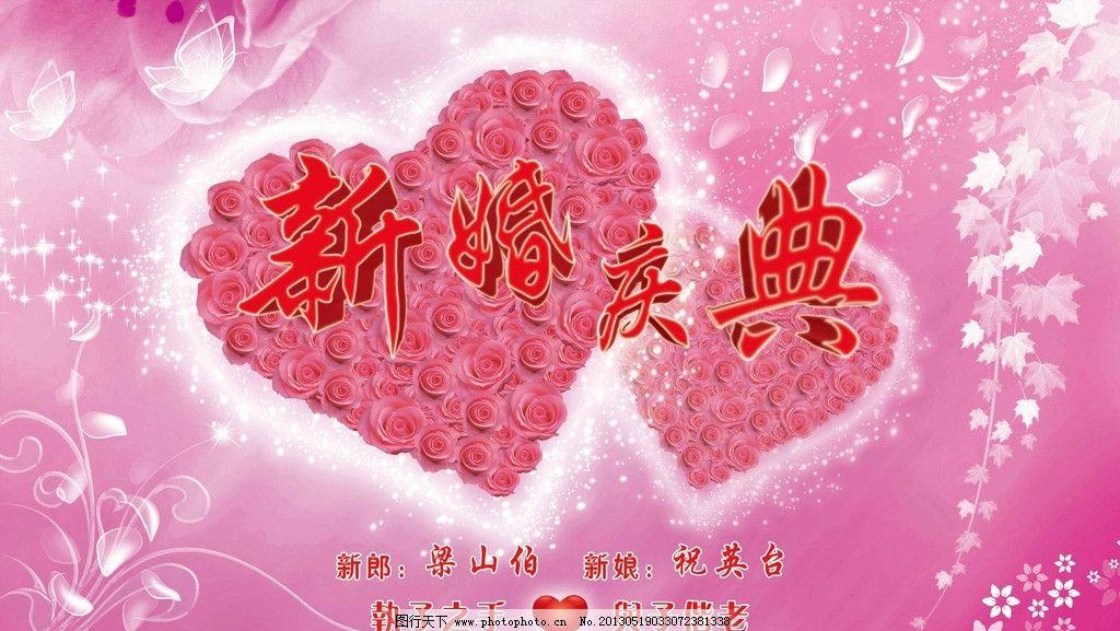 婚庆壁纸_婚庆展板图片