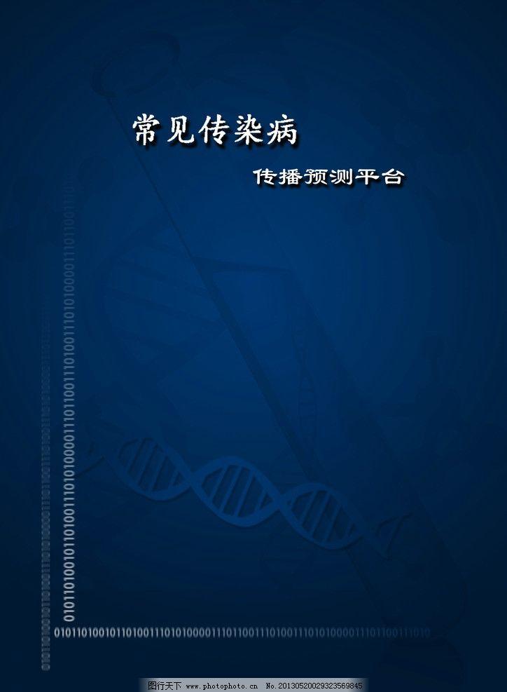 医学书籍封面 蓝色封面 试管 数字串 广告设计模板 源文件