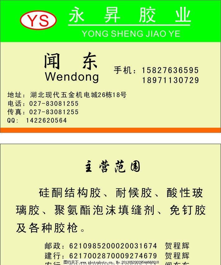名片 永升胶业名片 标志 主营范围 硅酮结构胶 耐候胶 酸性 广告设计