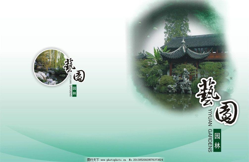 园林画册封面图片