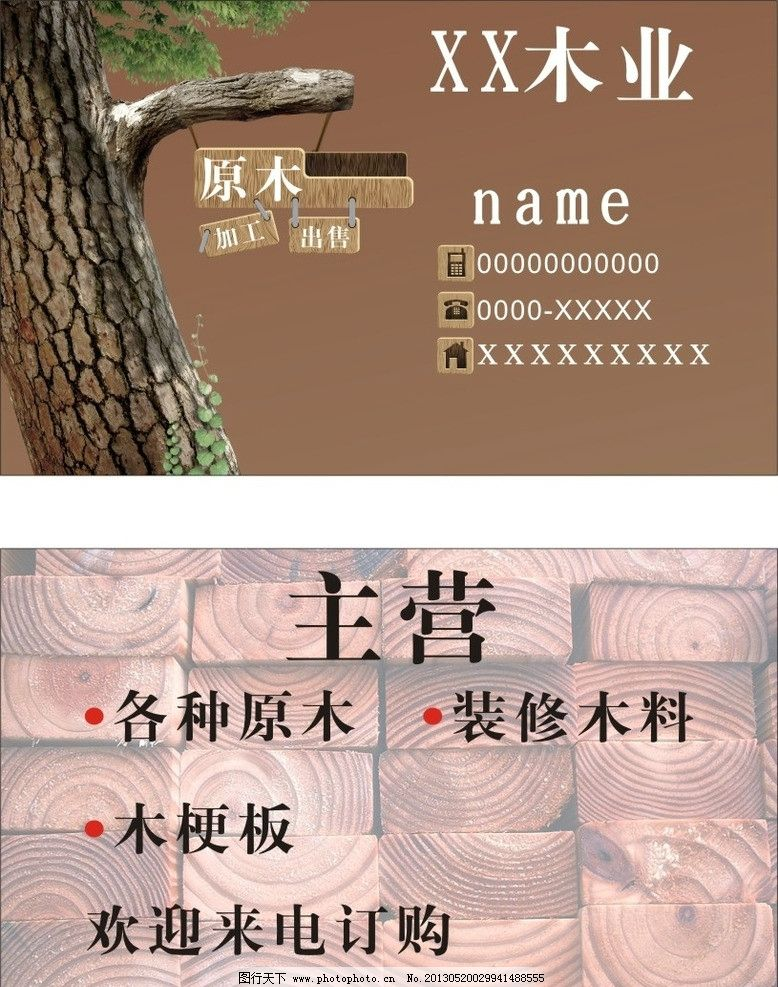 木业名片 建材 木材 木业 名片 设计      原木 售卖 名片卡片 广告