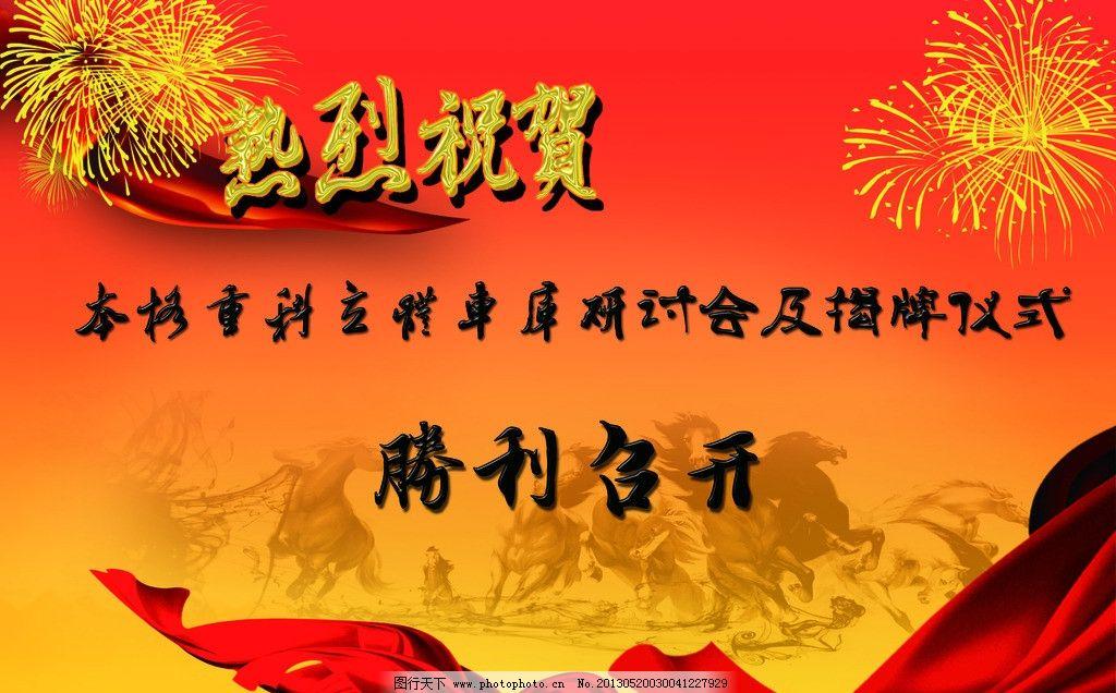 开业庆典 胜利召开 热烈祝贺 烟花 幕布 红色背景 海报设计 广告设计