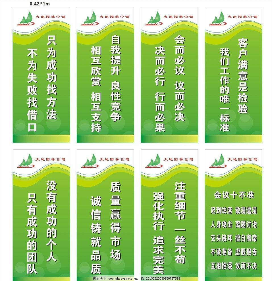 企业标语 矢量素材 大地园林 标语 海报设计 广告设计 矢量 cdr logo