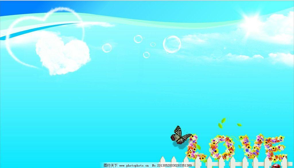 蝴蝶 love 蓝天白云 板报背景 制度牌背景 展板模板 广告设计 矢量