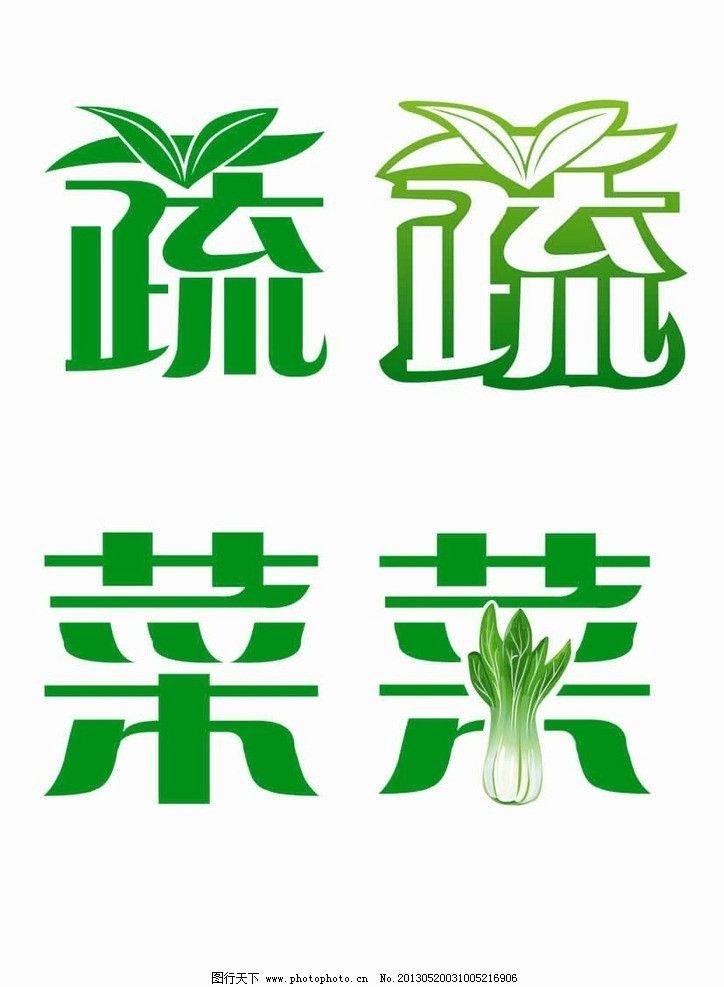 蔬菜字体设计图片