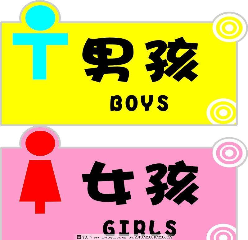 幼儿园洗手间 背景图 黄色 蓝色 幼儿园标示 图标 其他设计 广告设计