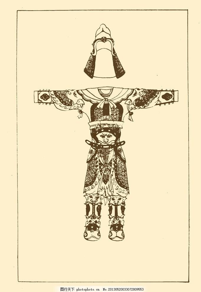 盔甲 中国历代服饰 历朝历代 中国历史 传统 服装 朝代 古代