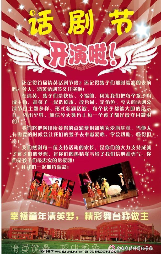 话剧节 翅膀 学校 清英外国语 展架 易拉宝 光芒 表演 海报 海报设计