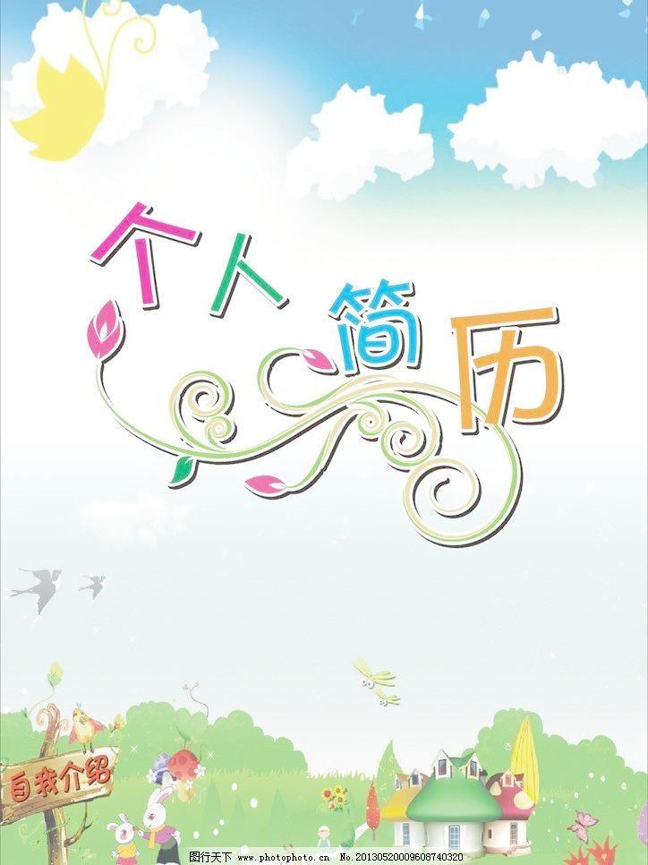 燕子 蜻蜓 蝴蝶 小鸟 海报设计 广告设计 矢量 cdr 画册 同学录/纪念
