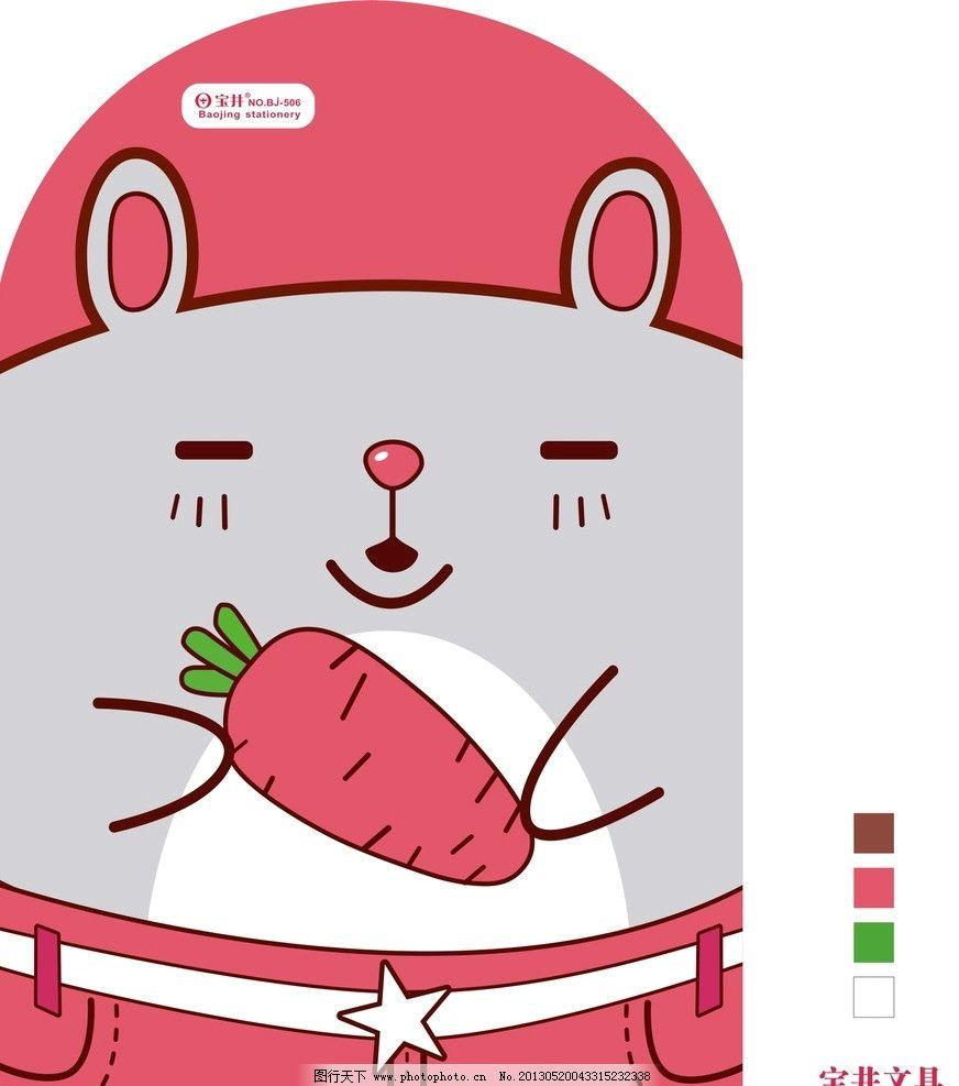 可爱书立包装 可爱 萝卜 潮流 韩版 小兔子 卡通设计 广告设计 矢量
