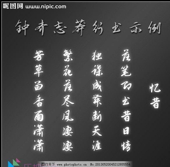 钟齐志莽行书 钟齐字体 志莽行书 手写字体 行书字体 中文字体 字体