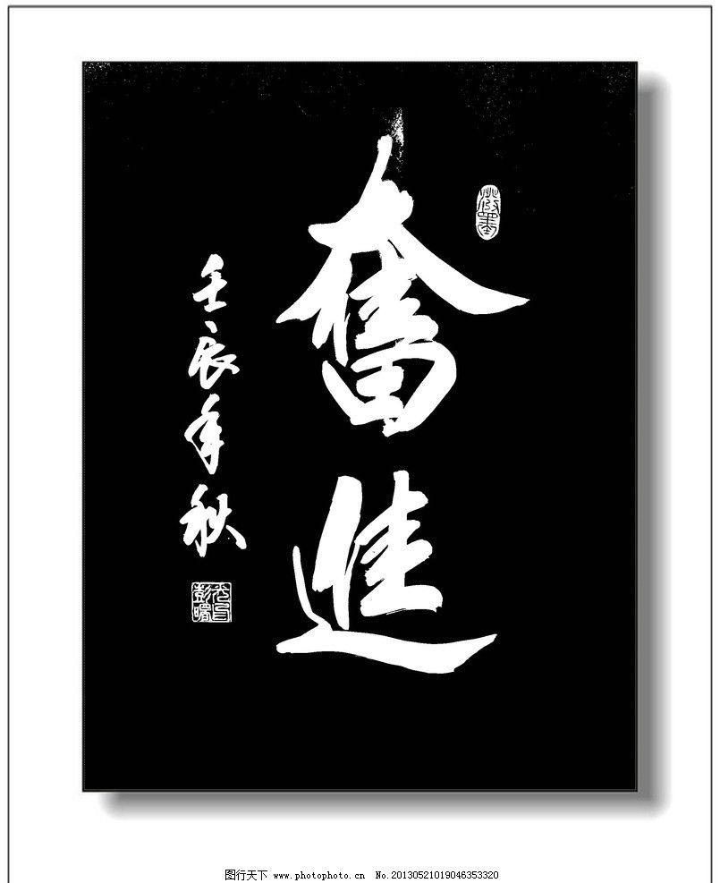 奋进书法 奋进 书法 彭曙光书法 毛笔书法 绘画书法 文化艺术 设计 18