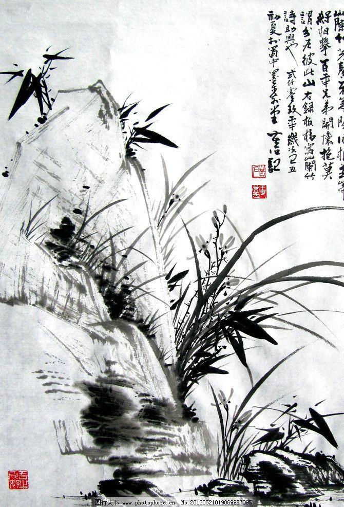 兰竹芳馨 美术 中国画 水墨画 兰花 竹子 石头 国画艺术 国画集90