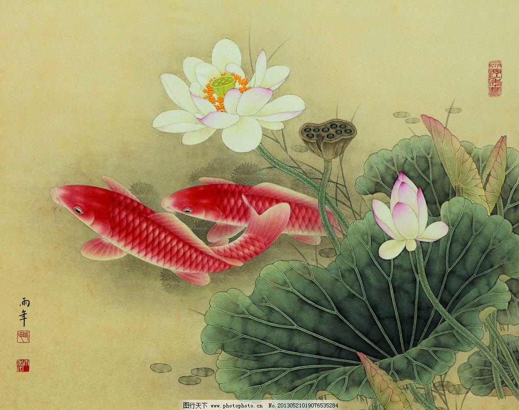 荷花红鲤图 美术 中国画 工笔画 荷林 红鲤鱼 国画艺术 绘画书法