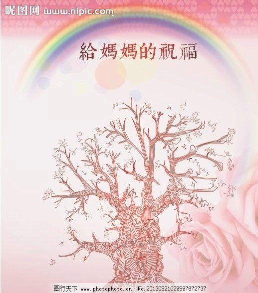 留言板背景 母亲节 素材 树 彩虹 广告设计 矢量 cdr