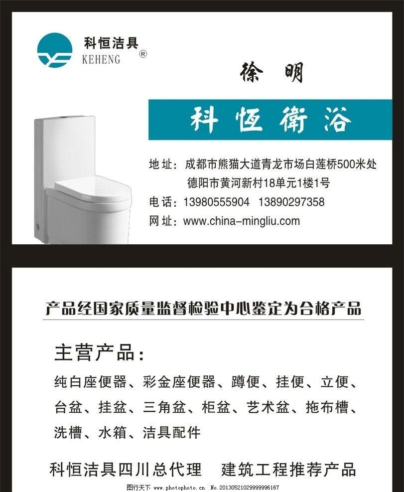 名片 科恒洁具 坐便器 台盆 水箱 水槽 艺术盆 名片卡片 广告设计