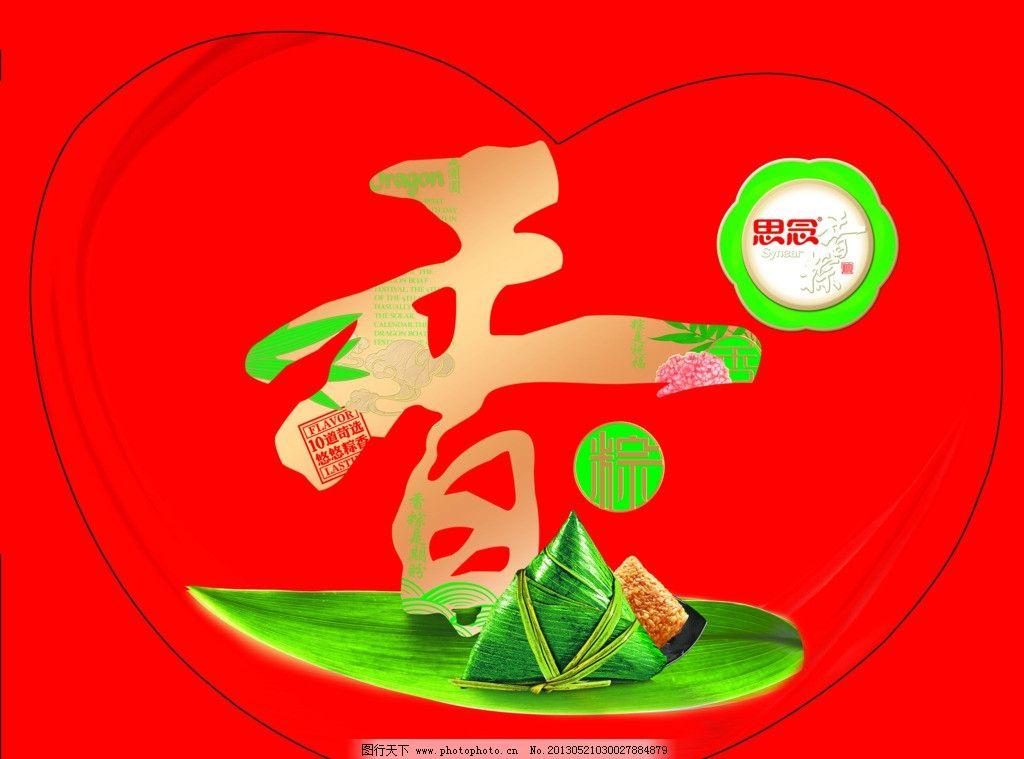 粽子 思念 香粽子 粽香四溢 红色背景 海报设计 广告设计模板 源文件