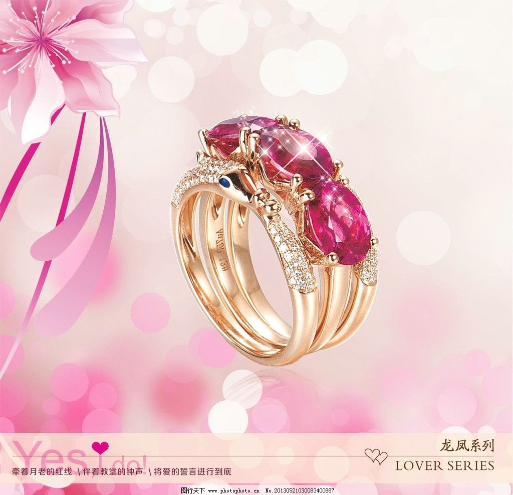 珠宝宣传广告 浪漫 唯美 粉色 花光 戒指 矢量图片