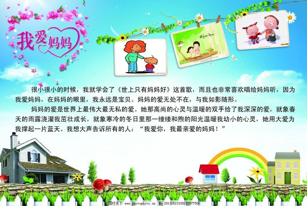 我愛媽媽 手抄報 彩虹 籬笆 藍天 白云 小房子 展板模板 廣告設計模板